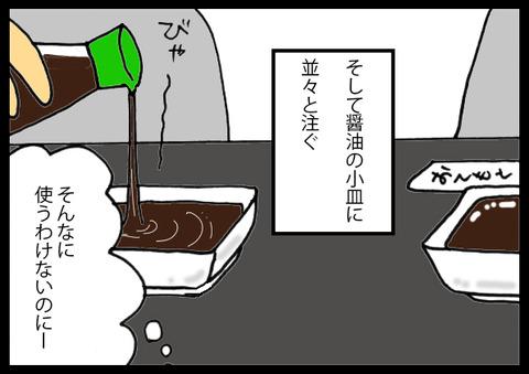 mikaku3-3