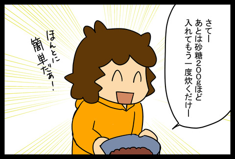 daifuku2-5