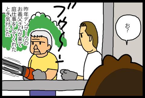 niwajijou4-7