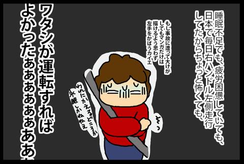 japan20174-6