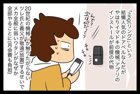 gohaiso4-4