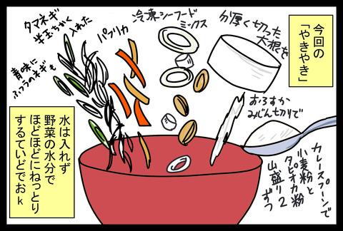yakiyaki1-2