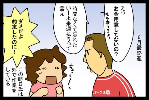 niwa201813-4