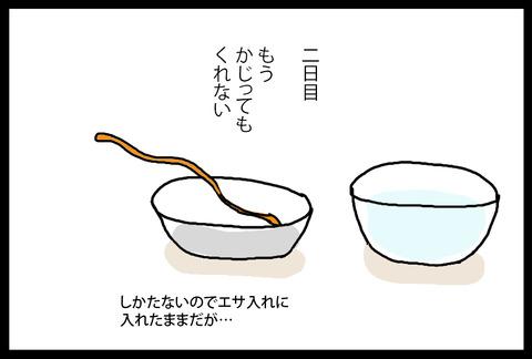 nekochanoyatsu1-8