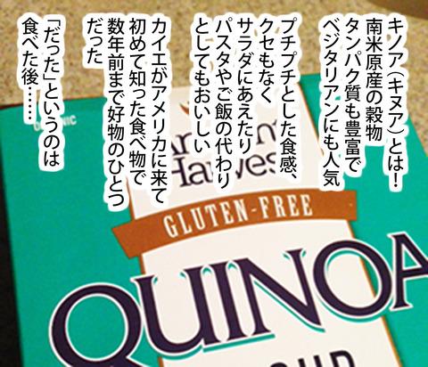 quinoa1-2