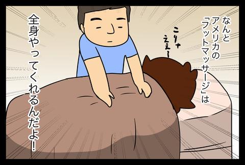 footmassage1-3