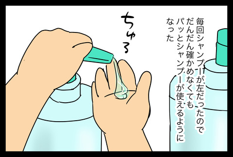 shampoo1-4
