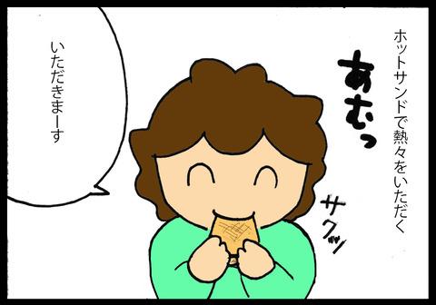 chikensand1-3