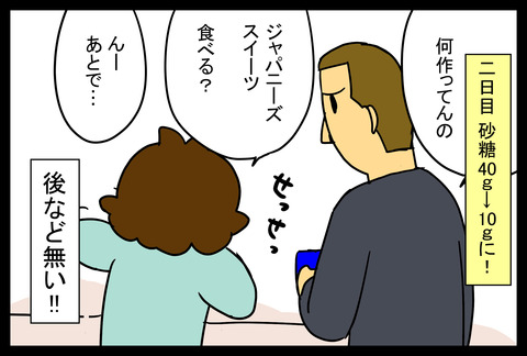 daifuku3-10