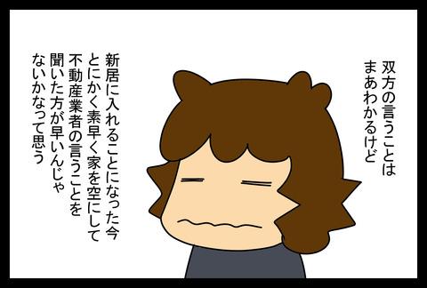 hikkoshi8-3