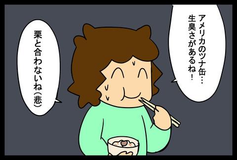 kurigohan1-7