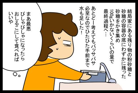 daifuku2-8