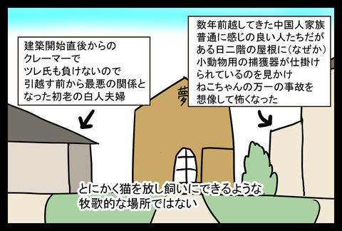 house1-2