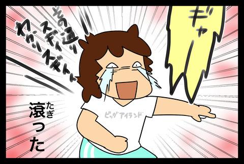 okazaki1-2