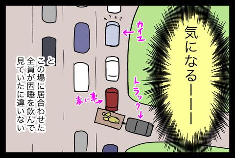 jiko2-10