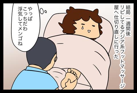 massage191-5