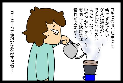 coffee2-4