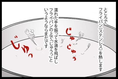 nhk recipe1-5