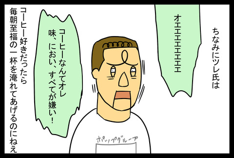 coffe1-9