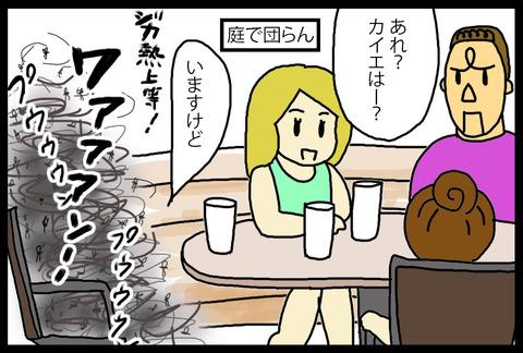 niwajijou2-1