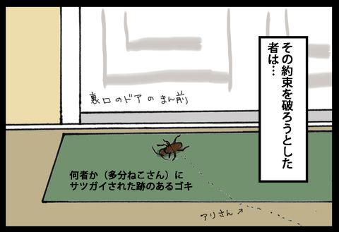 nezumi2-9