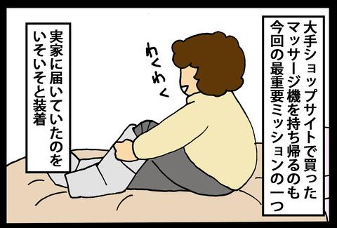 massager1-1