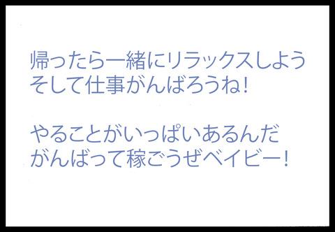 tsureshimail1-3