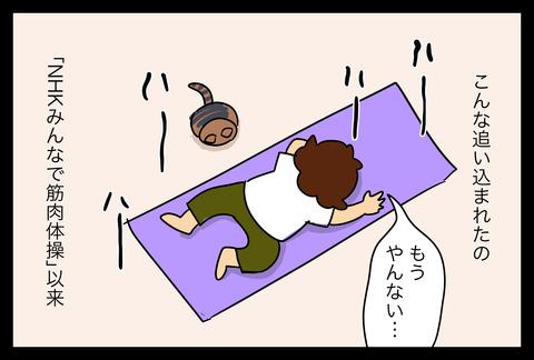 taisou1-4