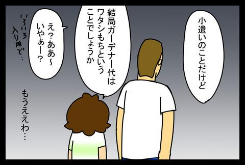 niwa201814-5