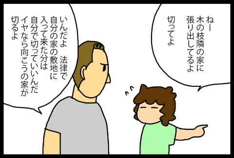 niwajijou4-2
