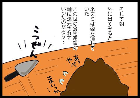 kowaikamo3-9