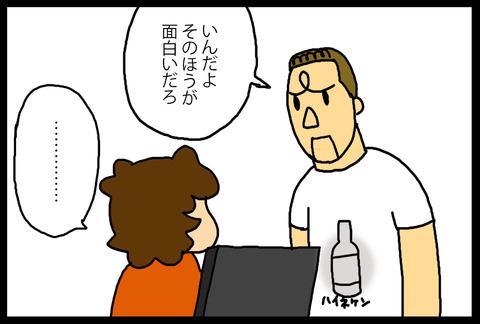 toshiwosakebu1-11