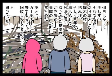 niwa20182-5
