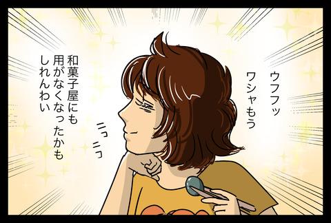 mochi1-6