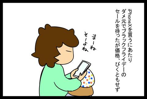 iphonex1-1