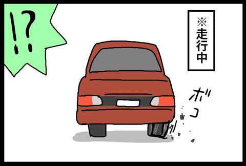 tire1-3