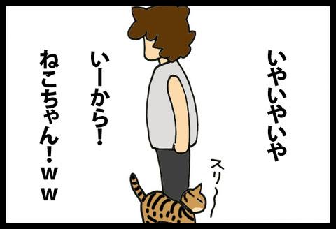 tsureshitoneko1-4