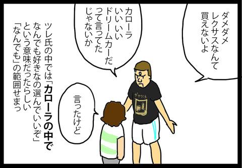 lexus4-4