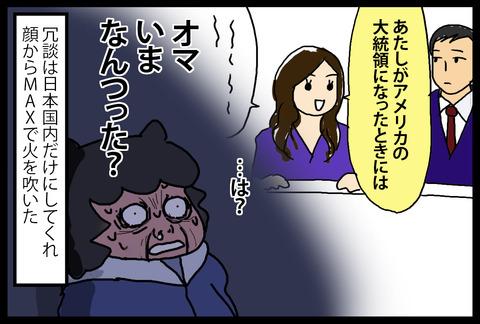 shingozilla1-3