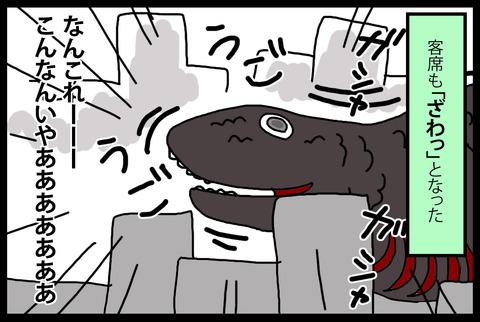 shingodzilla1-1