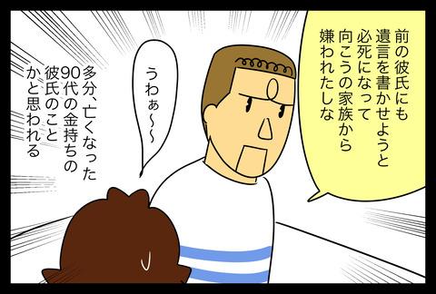 イラスト328-2