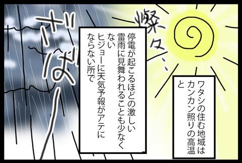 niwajijou3-2
