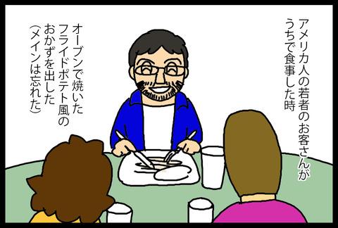 amercanfood1-1