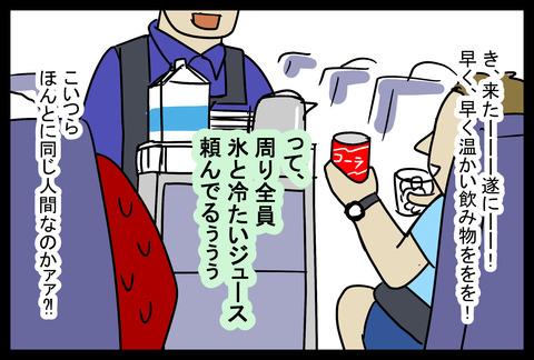 airplane1-3