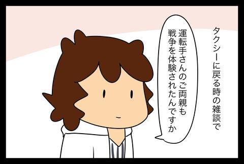 okinawa2-8