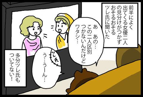 denishgirl1-3