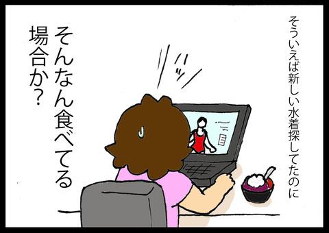 azuki1-4