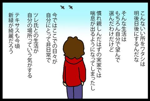 japan20173-5