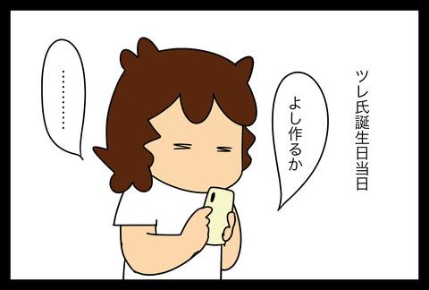 choco1-3