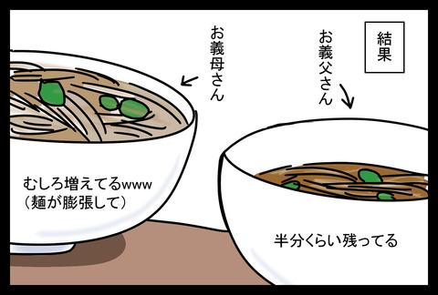 sukikirai1-3